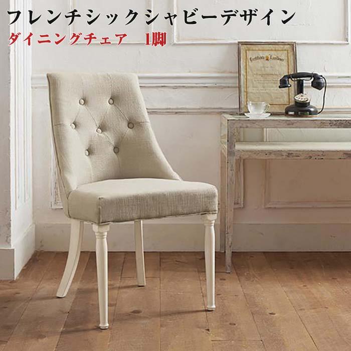 フレンチシック シャビーデザインダイニング【cynar】チナール/チェア(1脚)(代引不可)