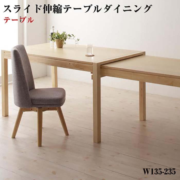 スライド伸縮テーブルダイニング【S-free】エスフリー/テーブル(代引不可)(NP後払不可)