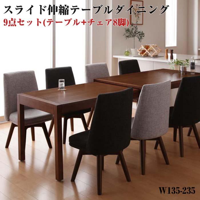 スライド伸縮テーブルダイニング【S-free】エスフリー/9点セット(テーブル+チェア×8)