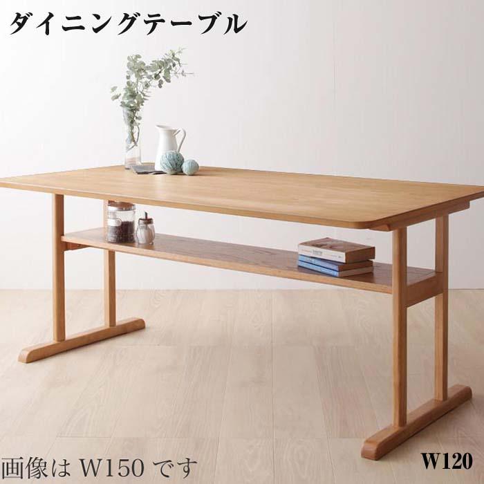 ※テーブルのみ モダンデザイン ソファダイニング【HARPER】ハーパー/棚付きテーブル(W120)