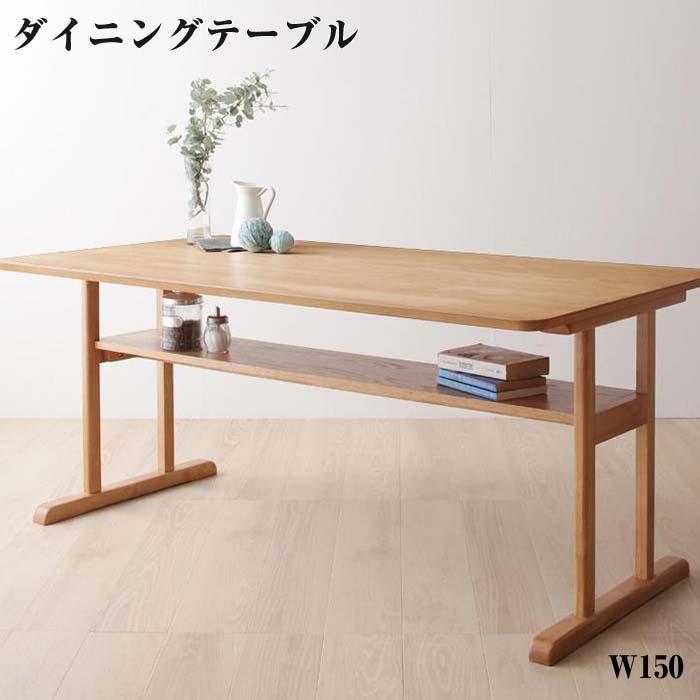 ※テーブルのみ モダンデザイン ソファダイニング【HARPER】ハーパー/棚付きテーブル(W150)(代引不可)(NP後払不可)