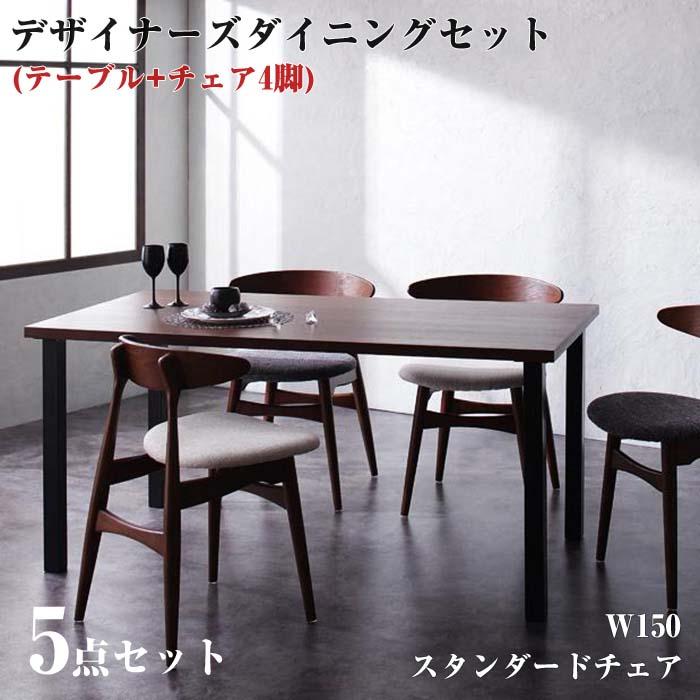 デザイナーズダイニングセット【TOMS】トムズ/5点Aセット(テーブル+チェアA×4)