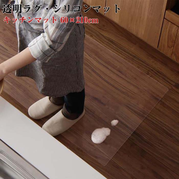 透明ラグ・シリコンマット スケルトシリーズ【Skelt】スケルト キッチンマット 60×210cm(代引不可)