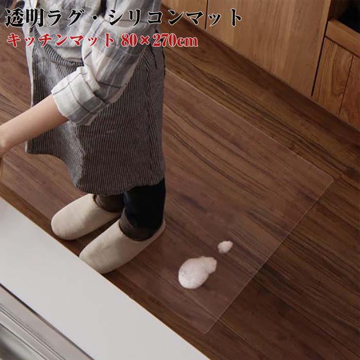 透明ラグ・シリコンマット スケルトシリーズ【Skelt】スケルト キッチンマット 80×270cm(代引不可)