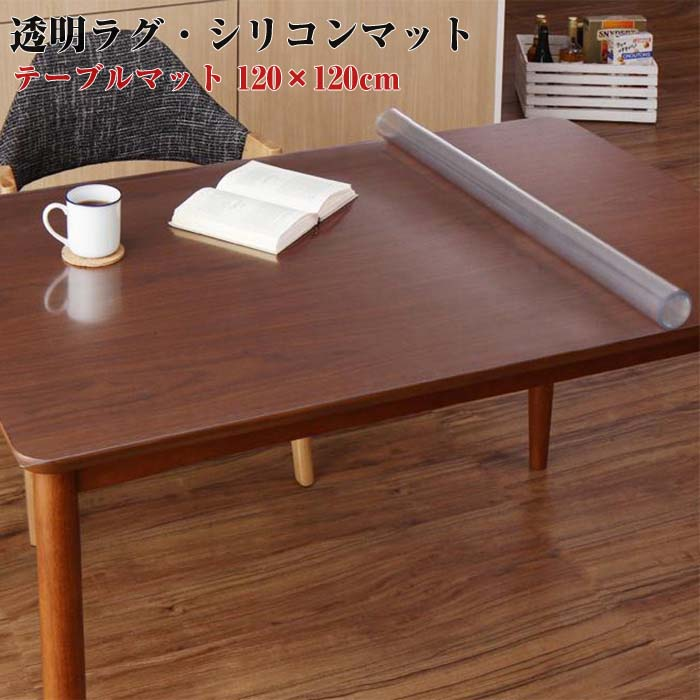 透明ラグ・シリコンマット スケルトシリーズ【Skelt】スケルト テーブルマット 120×120cm(代引不可)