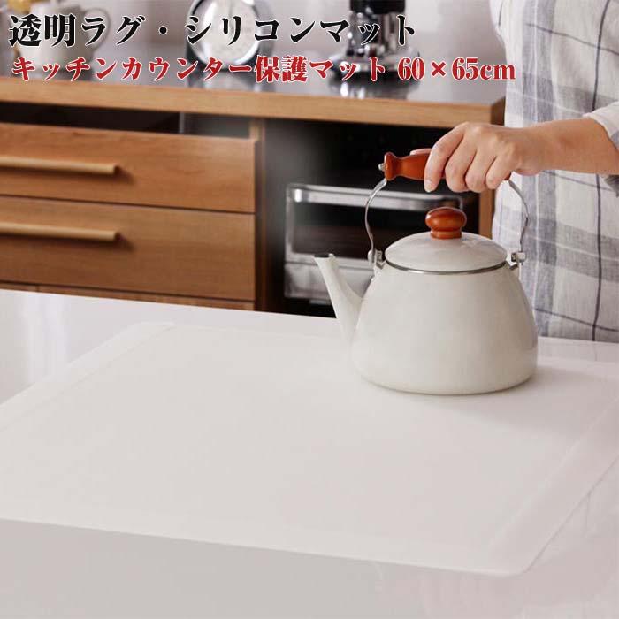 透明ラグ・シリコンマット スケルトシリーズ【Skelt】スケルト キッチンカウンター保護マット 60×65cm(代引不可)