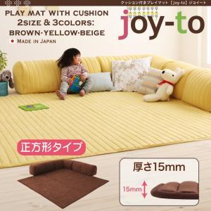 クッション付き・プレイマット 【joy-to】ジョイート B正方形タイプ 厚さ15mm(代引不可)