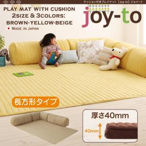 クッション付き・プレイマット 【joy-to】ジョイート A長方形タイプ 厚さ40mm(代引不可)