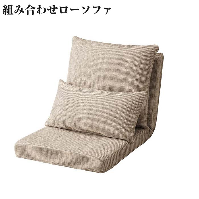 ふかふか背もたれの組み合わせリクライニングローソファ【floke】フロッカ 1P単品(代引不可)