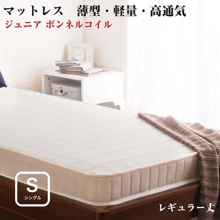 子どもの睡眠環境を考えた 安眠マットレス 薄型・軽量・高通気 【EVA】 エヴァ ジュニア ボンネルコイル レギュラー シングル