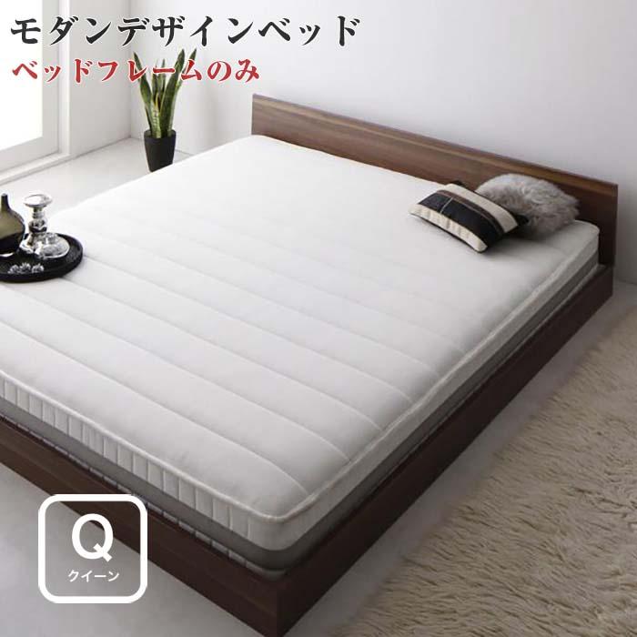モダンデザインベッド 【Dormirl】 ドルミール フレームのみ クイーンサイズ クイーンベッド クイーンベット クィーン