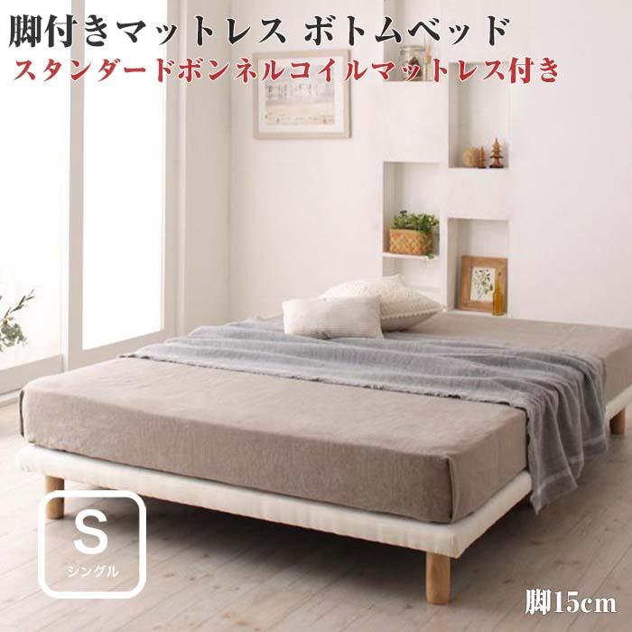 ベッド シングル マットレス付き シングルベッド 搬入・組立・簡単!選べる7つの寝心地!すのこ構造 脚付きマットレス ボトムベッド 【スタンダード ボンネルコイルマットレス付き】 シングルサイズ シングルベット