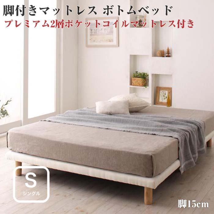 ベッド シングル マットレス付き シングルベッド 搬入・組立・簡単!選べる7つの寝心地!すのこ構造 脚付きマットレス ボトムベッド 【プレミアム 2層ポケットコイルマットレス付き】 シングルサイズ シングルベット