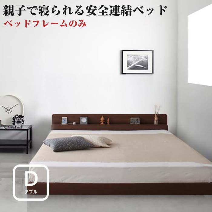 親子で寝られる棚・コンセント付き安全連結ベッド 【Familiebe】 ファミリーベ 【フレームのみ】 ダブルサイズ ダブルベッド ダブルベット (代引不可)(NP後払不可)