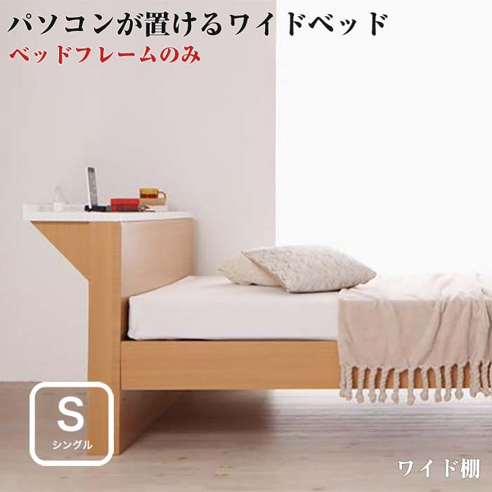 ベッド シングル シングルベッド パソコンが置ける ワイド棚付き コンセント付きベッド 【Saturno】 サトゥルノ 【フレームのみ】 シングルサイズ シングルベット_ワイド棚 (代引不可)(NP後払不可)