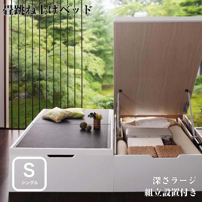 (組立設置サービス付)ベッド シングル マットレス付き シングルベッド 美草・日本製_大容量畳跳ね上げベッド_ 【Komero】 コメロ_ラージ・シングルサイズ シングルベット (代引不可)