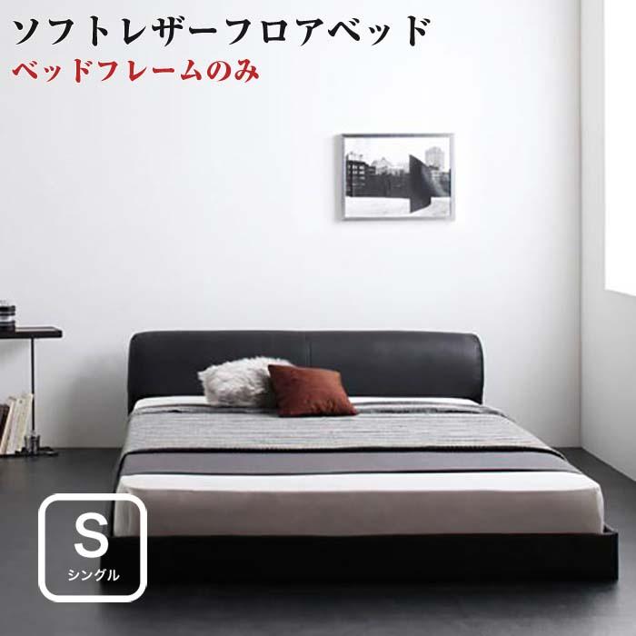 ベッド シングル シングルベッド ローベッド レザーベッド ソフトレザー フロアベッド 【Motif】 モティフ 【フレームのみ】 シングルサイズ シングルベット