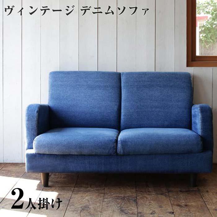 ヴィンテージデザイン デニムソファ【Rowena】ロウェーナー2P(代引不可)