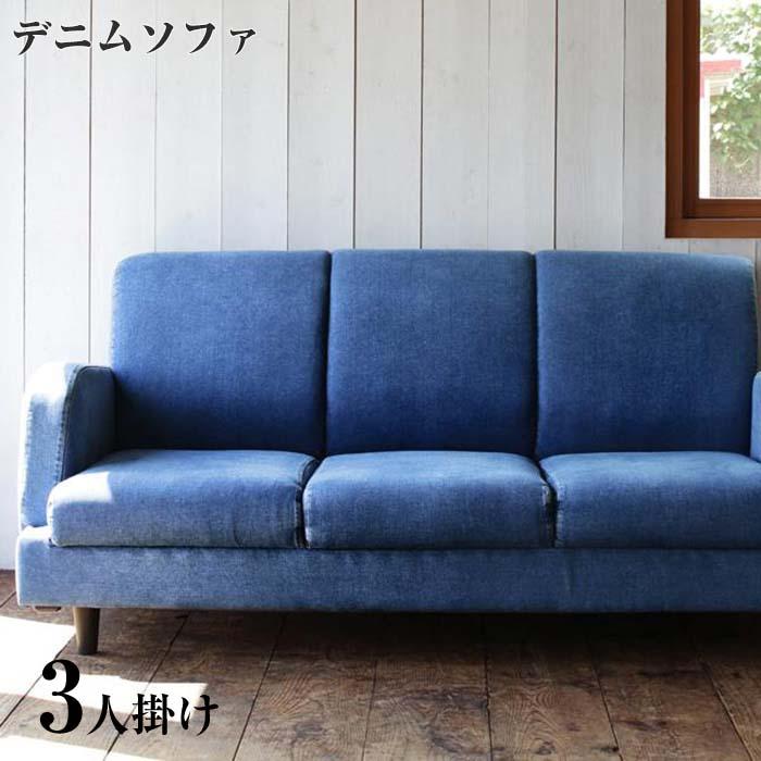 ヴィンテージデザイン デニムソファ【Rowena】ロウェーナー3P(代引不可)