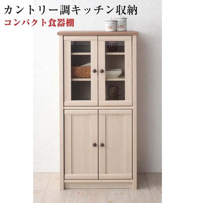 カントリー調キッチン収納シリーズ【RAPO】ラポコンパクト食器棚(代引不可)