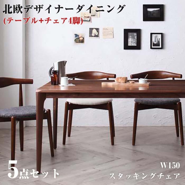 北欧デザイナーズダイニングセット【Spremate】シュプリメイト/5点Aセット(テーブル+チェアA×4)