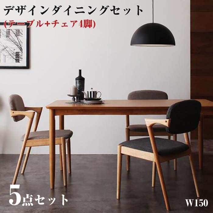 デザインダイニングセット【Juhana】ユハナ/5点セット(代引不可)(NP後払不可)