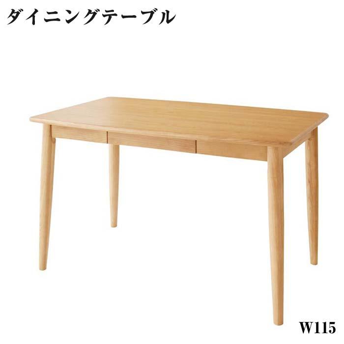 ※テーブルのみ ダイニング【Lydie】リディ/テーブル(W115)
