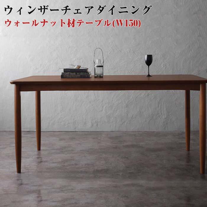 アンティーク調ウィンザーチェアダイニング【Oakham】オーカム/ウォールナット材テーブル(W150)(代引不可)(NP後払不可)