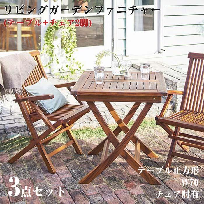 チーク天然木 折りたたみ式本格派リビングガーデンファニチャー【fawn】フォーン/3点セットA(テーブルA+チェアA)(代引不可)
