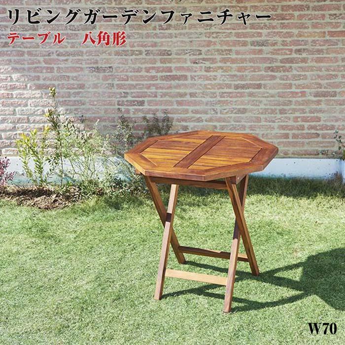 チーク天然木 折りたたみ式本格派リビングガーデンファニチャー【fawn】フォーン/テーブルB(八角形)(代引不可)