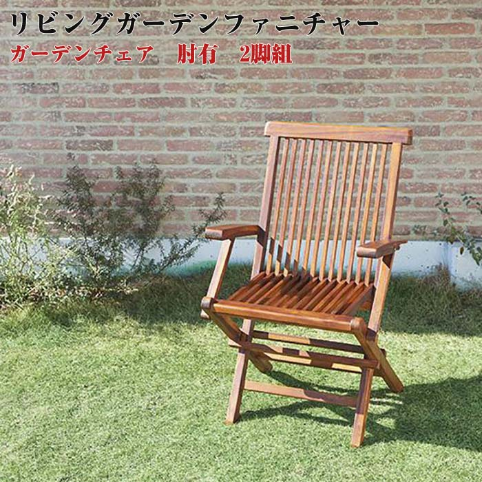 チーク天然木 折りたたみ式本格派リビングガーデンファニチャー【fawn】フォーン/チェアA(肘有2脚組)(代引不可)