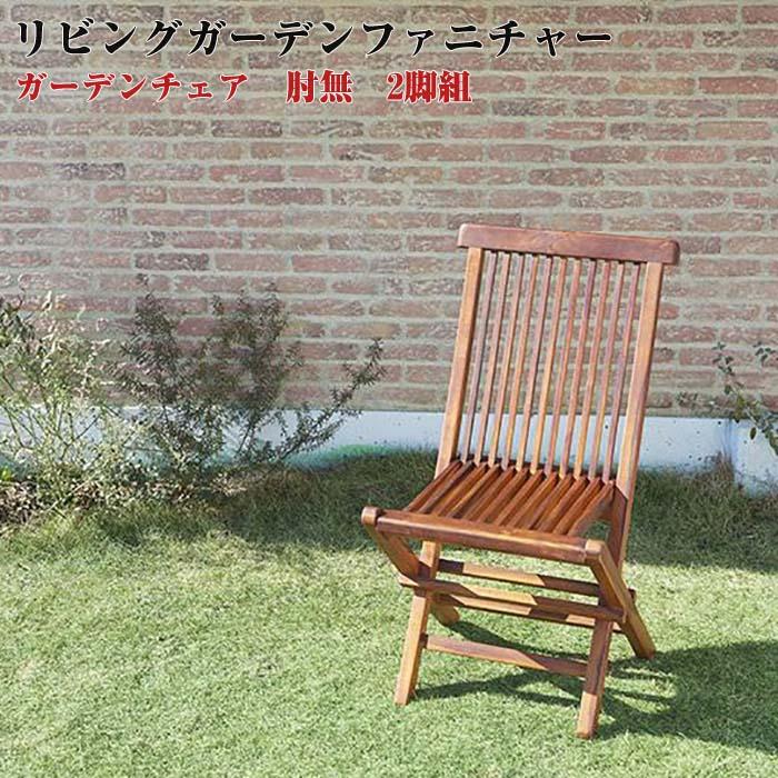 チーク天然木 折りたたみ式本格派リビングガーデンファニチャー【fawn】フォーン/チェアB(肘無2脚組)(代引不可)