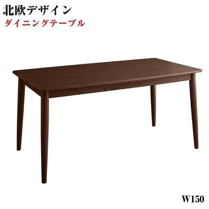 北欧デザイン らくらく回転チェアダイニング【Cura】クーラ/テーブル(W150)(代引不可)(NP後払不可)