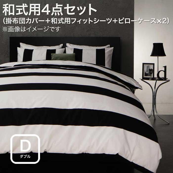モダンボーダーデザインカバーリング【rayures】レイユール 和式用3点セット ダブル