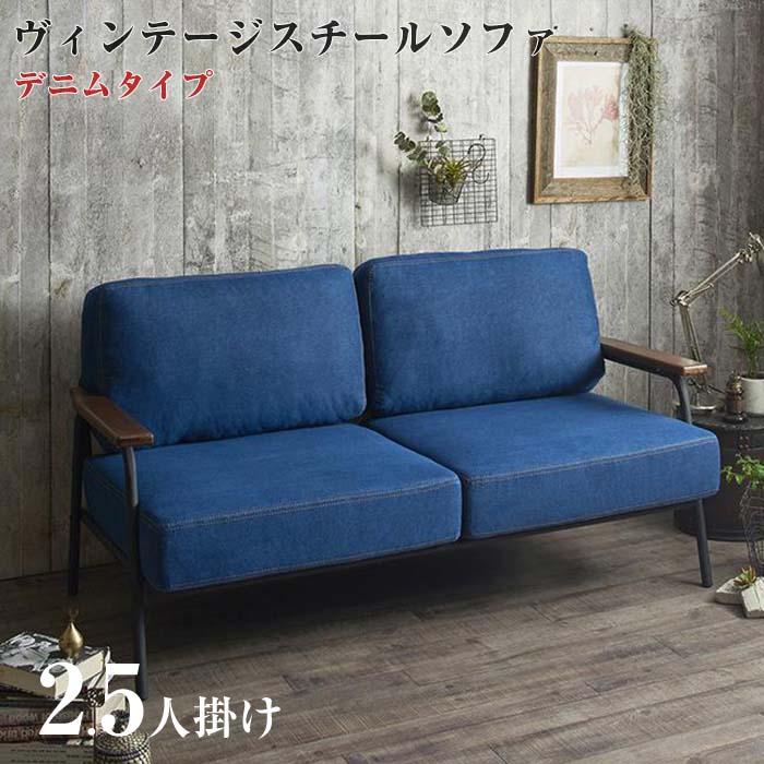ヴィンテージスチールソファ【Lautner】ロートネル デニム×スチール(代引不可)