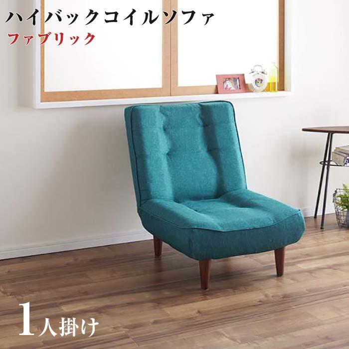 ハイバックコイルソファ【Lynette】リネット ファブリック 1P(代引不可)