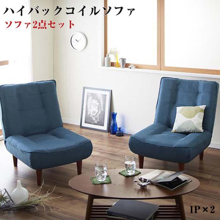 ハイバックコイルソファ【Lynette】リネット ファブリック 1P+1Pセット(代引不可)