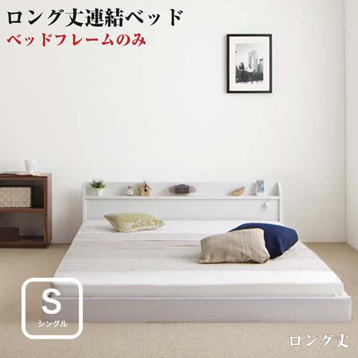 棚・照明・コンセント付ロング丈連結ベッド【JointLong】ジョイント・ロング【フレームのみ】シングル 日本製 ローベッド ロングベッド 棚付き コンセント付き 照明付き シングルサイズ ベット ロータイプ 低いベッド ロングサイズ フロアベッド(代引不可)(NP後払不可)