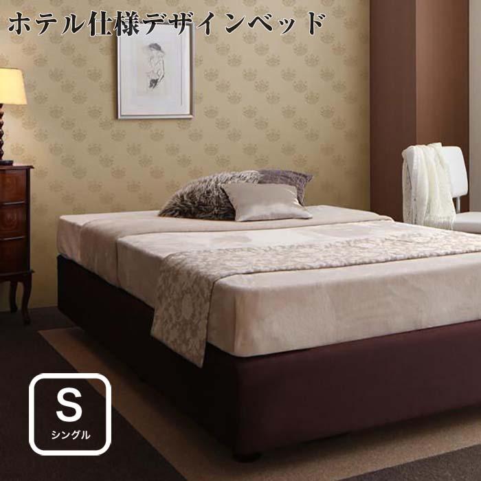 ホテル仕様デザインダブルクッションベッド【フレームのみ】 シングル 日本製 ヘッドレスベッド シングルサイズ ベット 省スペース ファブリック ヘッドボード無し ヘッドボードレス 木製ベッド ベット ワンルーム 一人暮らし 布団使用可能(代引不可)(NP後払不可)