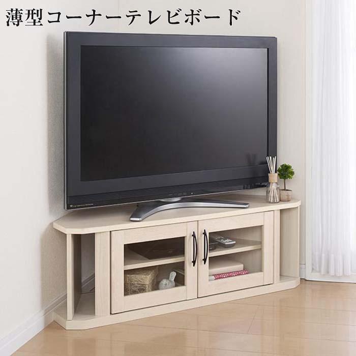 超!薄型コーナーテレビボード【hilppa】ヒルッパ(代引不可)