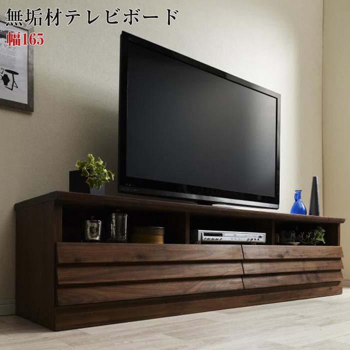 ウォールナット無垢材テレビボード【New wal】ニューウォール/W165(代引不可)