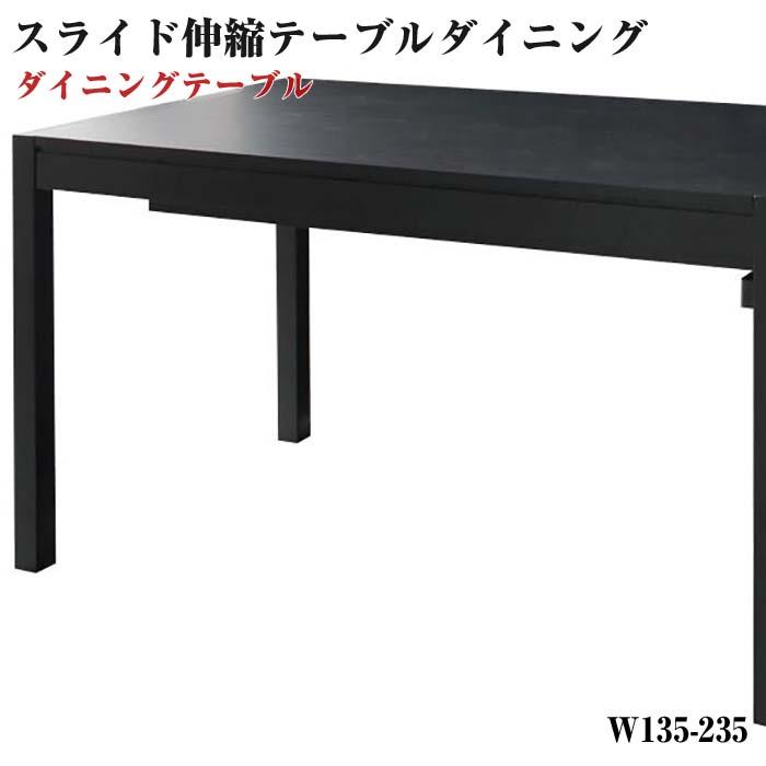 スライド伸縮テーブルダイニング【Blade】ブレイド/スライド伸縮テーブル(W135-235)(※テーブル単品)(代引不可)(NP後払不可)