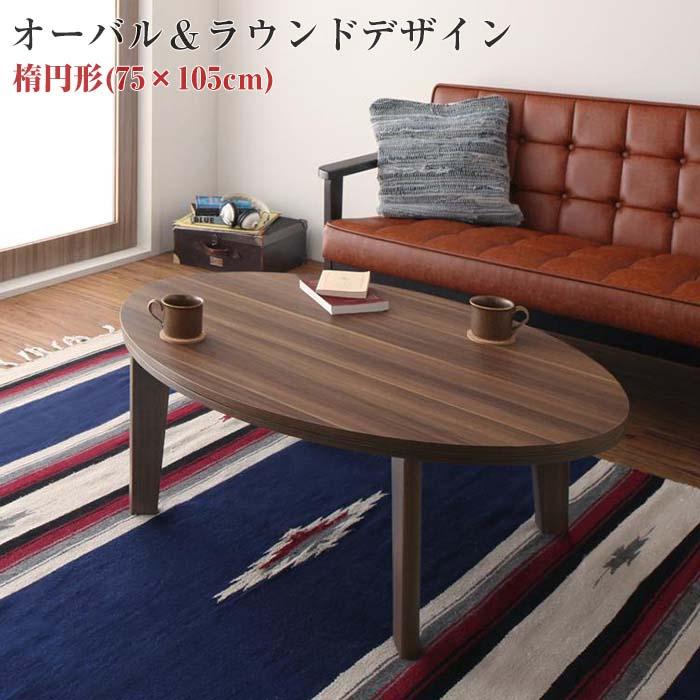 オーバル&ラウンドデザイン天板リバーシブルこたつテーブル【Paleta】パレタ/楕円形(105×75)(代引不可)