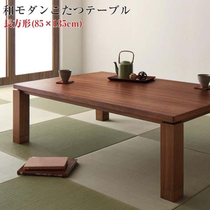 天然木ウォールナット材 和モダンこたつテーブル【STRIGHT-WIDE】ストライトワイド/長方形(135×85)