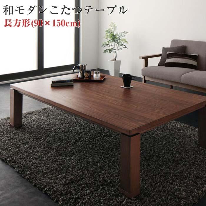 天然木ウォールナット材 和モダンこたつテーブル【STRIGHT-WIDE】ストライトワイド/長方形(150×90)