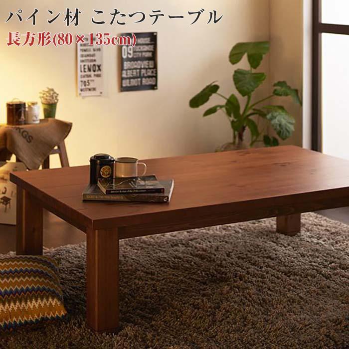 天然木パイン材 男前ヴィンテージデザインこたつテーブル【Patrida】パトリダ/長方形(135×80)
