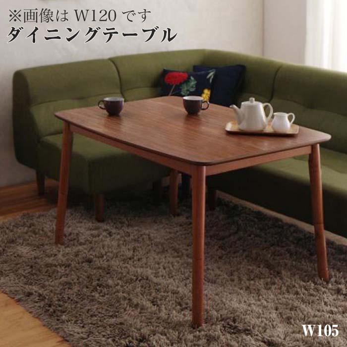 ※テーブルのみ こたつもソファも高さ調節できるリビングダイニング【Norden】ノルデン 105×75cmこたつテーブル