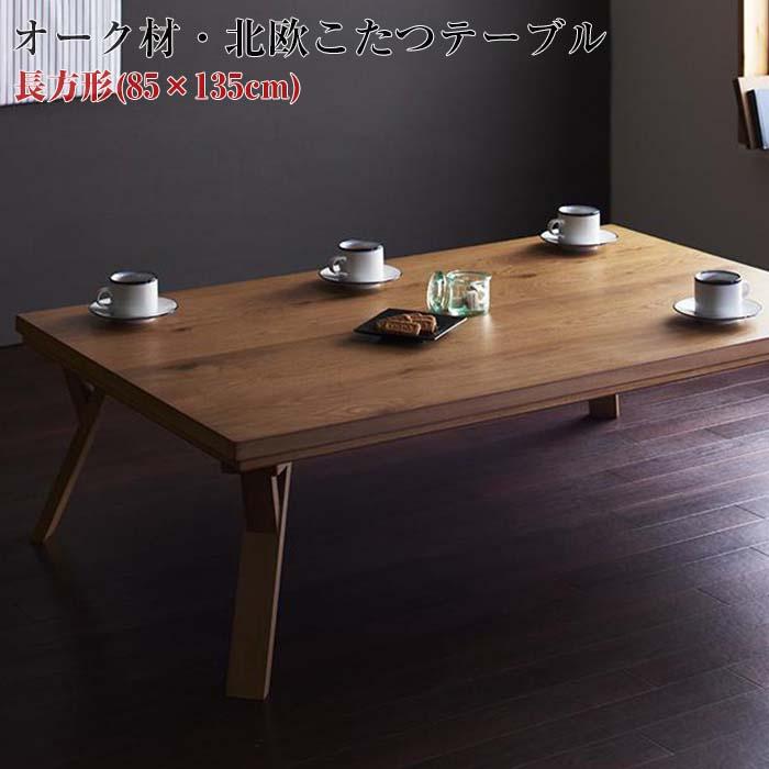 天然木オーク材・北欧モダンデザインこたつテーブル【Catlaya】カトレーヤ/長方形(135×85)