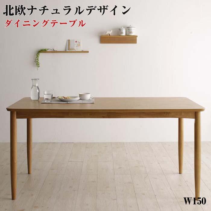 天然木 北欧ナチュラルデザイン ダイニング【Tiffin】ティフィン/ダイニングテーブル(W150)(※テーブル単品)(代引不可)(NP後払不可)