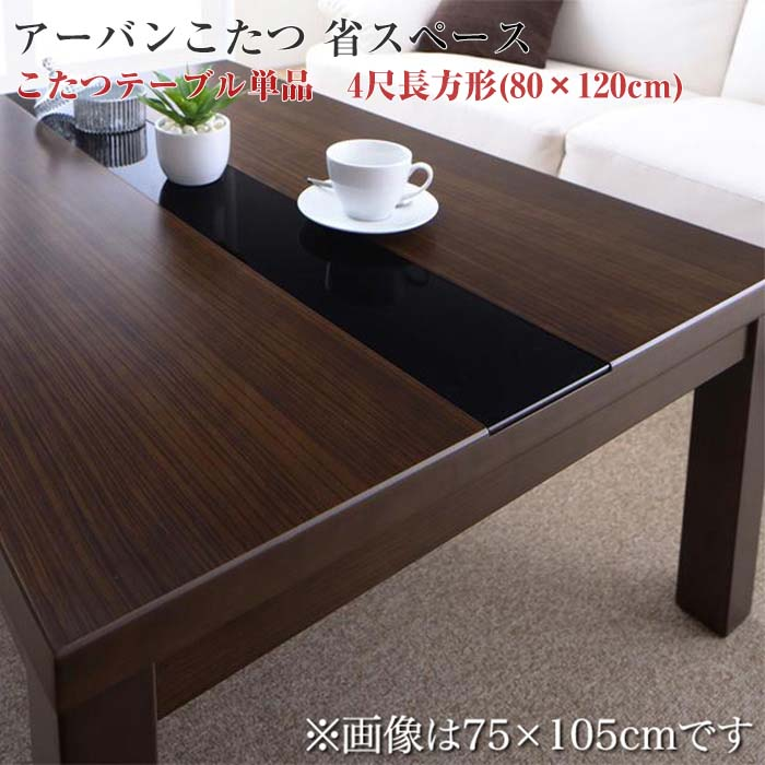アーバンモダンデザインこたつセット【GWILT SFK】グウィルト エスエフケー こたつテーブル 80×120cm(※テーブル単品)